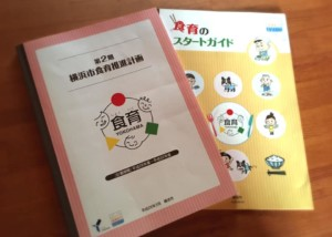 横浜市食育フォーラム委員